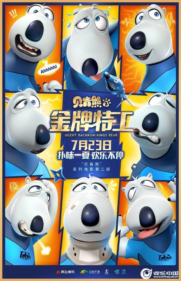 """《贝肯熊2:金牌特工》定档7月23日 """"熊抱特工组""""出击"""