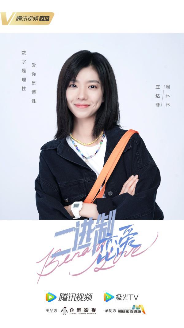《二进制恋爱》今日开机 庄达菲任宥纶领衔双向成长爱恋