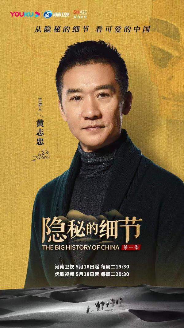 《隐秘的细节》开播 黄志忠从古物文籍看可爱的中国