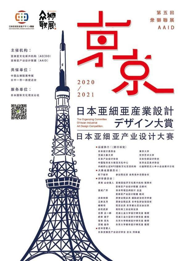 第五届日本亚细亚产业设计大赛暨众狮联展赛事公布