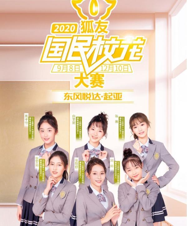 """""""势青春·不可挡""""2021狐友国民校花大赛江西海选报名6月1日启动"""