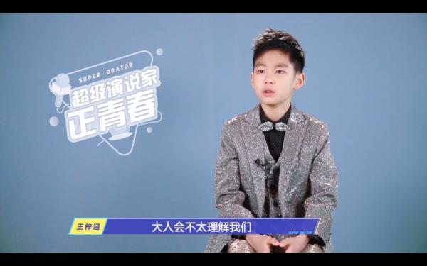 新时代偶像 曹颖儿子王梓涵亮相超级演说家正青春节目为少年发声