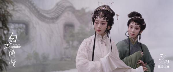 《白蛇传·情》今日上映 三大看点揭秘戏剧电影焕新登场