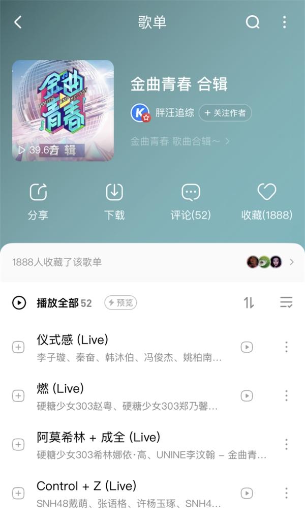 """厂牌""""梦幻联动""""绽放《金曲青春》魅力,酷狗同步上线正版音频"""