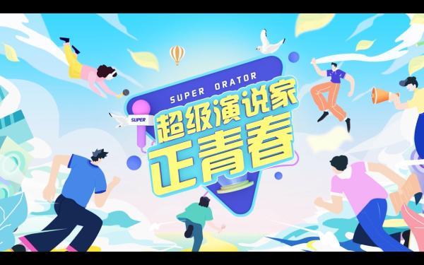 安徽卫视经典综艺《超级演说家》回归 少年版首播