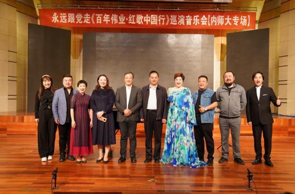《百年伟业·红歌中国行》巡演音乐会走进内蒙古呼和浩特