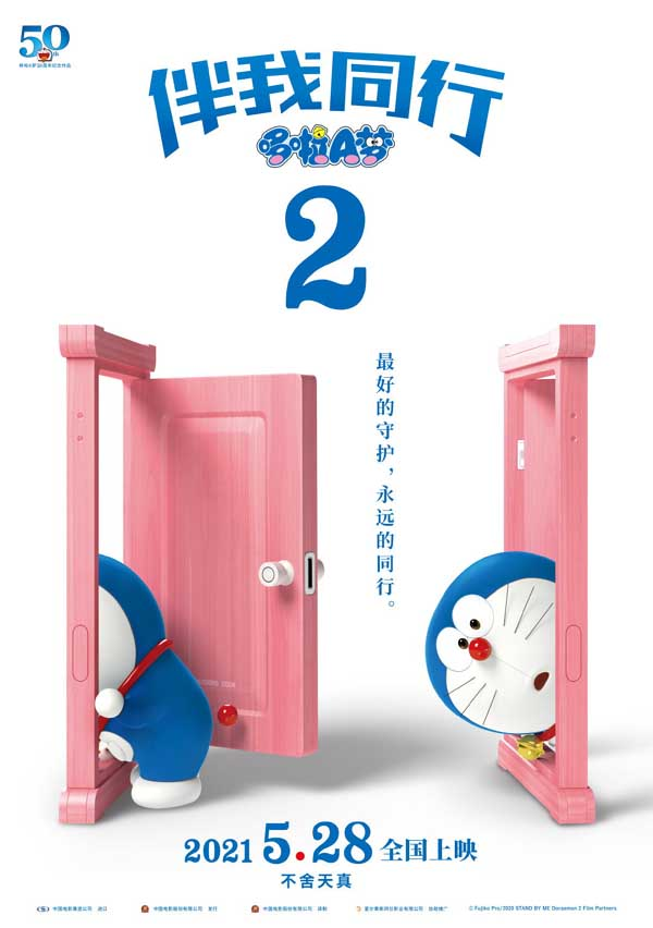 《唐人街探案3》出海《哆啦A梦》来华 欧桦文娱双向齐发力