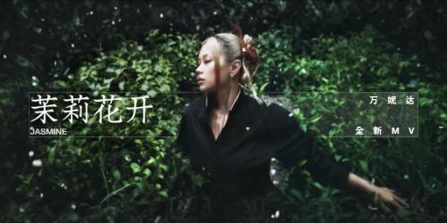 万妮达《茉莉花开》MV释出,给你一场异想世界的视觉盛宴