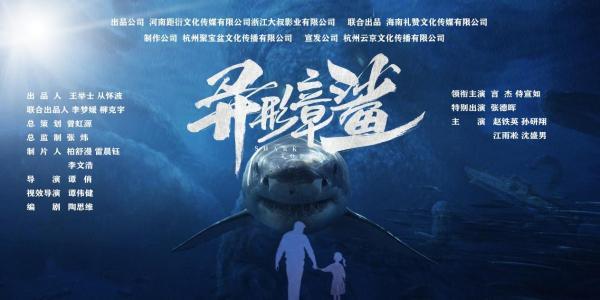 言杰、侍宣如主演电影《异形章鲨》海南开机热拍