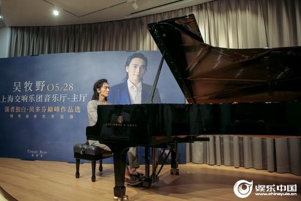 高颜值高琴技 吴牧野5月28日奏响上海交响乐团音乐厅