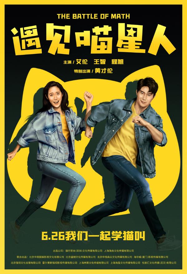 《遇见喵星人》定档6月26日 艾伦、王智再次爆笑合作
