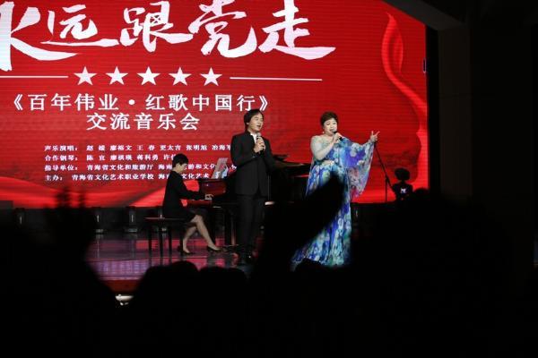 《百年伟业·红歌中国行》巡演音乐会在青海西宁成功上演
