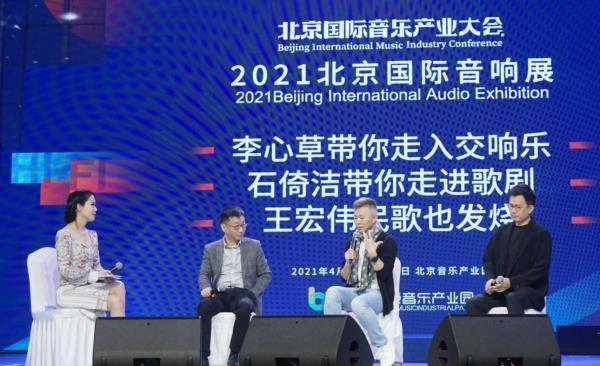 兼具专业性与互动性 2021北京国际音响展持续释放精彩