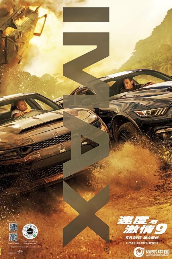 IMAX联合CGV影院九城举办《速度与激情9》观影