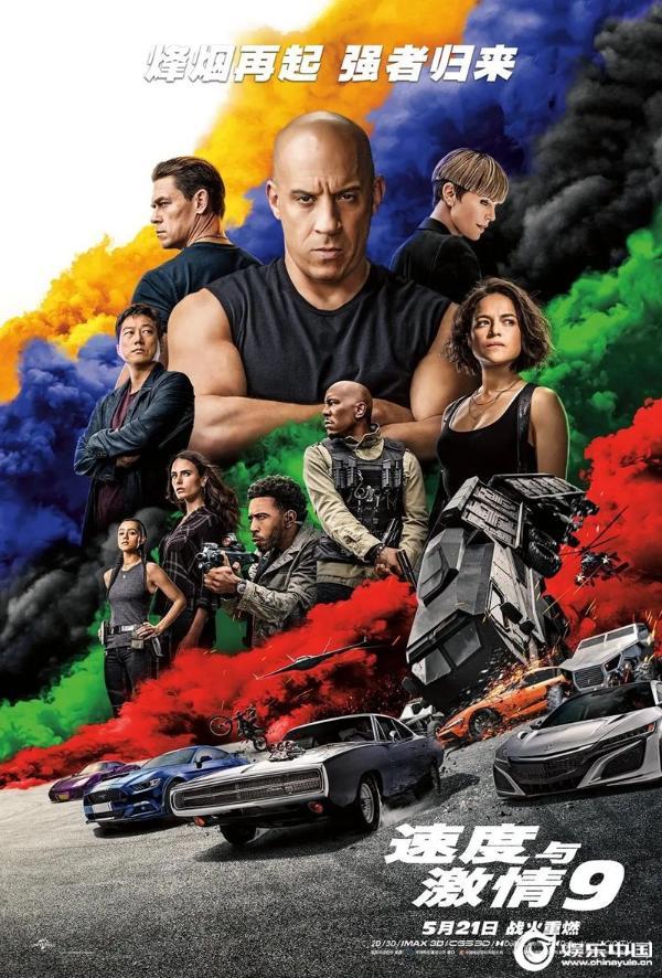 《速度与激情9》成都首映 部分影院追加场次
