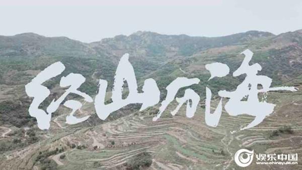 电视剧《经山历海》出品人邵晗创业之路从未停歇