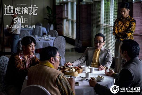 """《追虎擒龙》今日上映曝三大看点 """"再现旧香港""""特辑勾起回忆杀"""