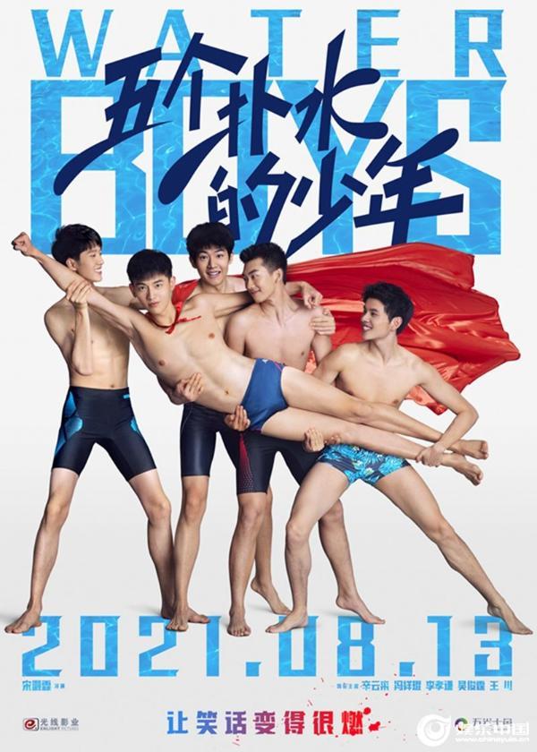 《五个扑水的少年》定档8月13日 热血高中男生挑战花样游泳