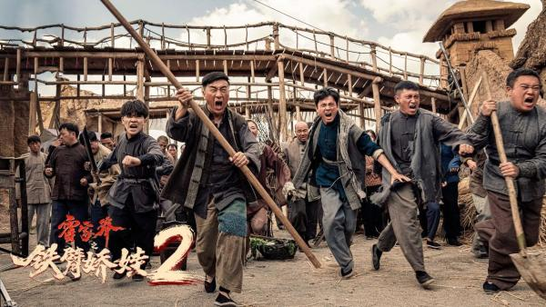 电影《霍家拳之铁臂娇娃2》5月13日上线 时代女侠破局成长
