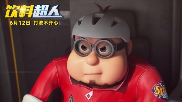 动画电影《饮料超人》定档6月12日_久之资讯_久之网
