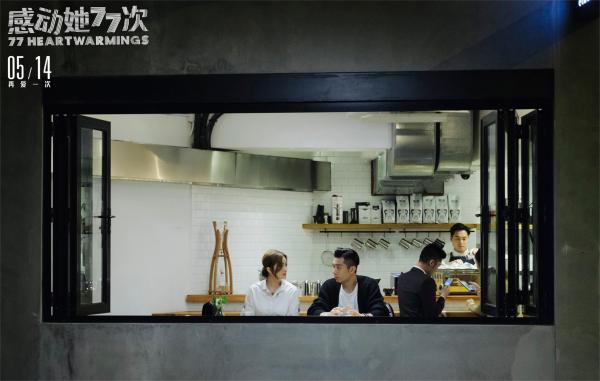 """《感动她77次》曝素人特辑 编剧李敏""""爱情箴言""""助力修炼爱情"""