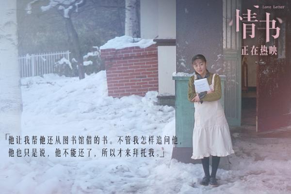 """《情书》初夏热映同档期口碑第一 极致暗恋""""后劲十足""""暗藏人生答案"""
