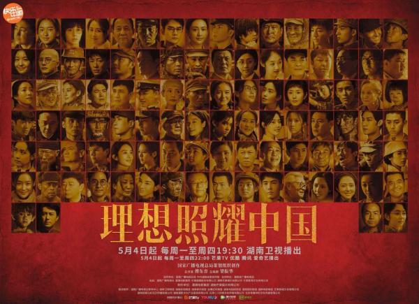 系列短剧《理想照耀中国》开播倒计时3天 5月4日理想当燃,青春正燃!