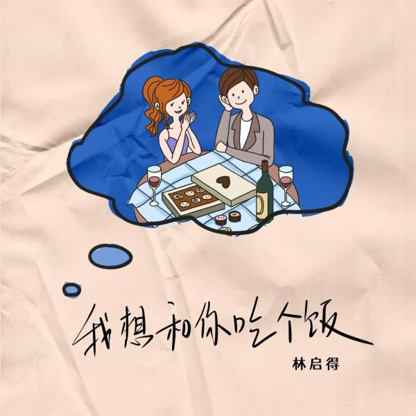 林启得《我想和你吃个饭》重新制作,收获发自内心的满足与幸福
