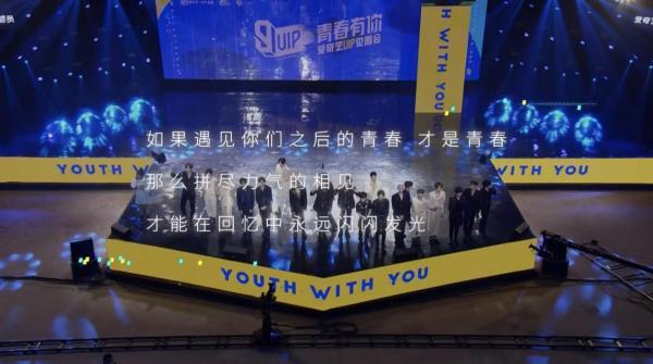《青春有你3》爱奇艺VIP见面会开启粉丝狂欢之旅 一同陪你跟世界过招