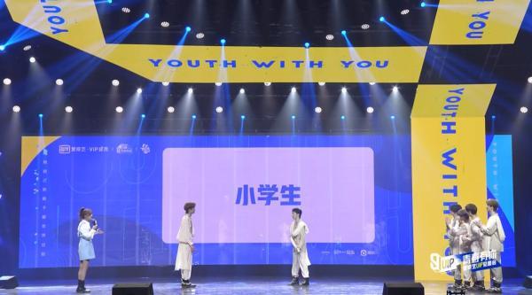 《青春有你3》爱奇艺VIP见面会现场燃爆 爱奇艺互动直播夸夸玩法开启宠粉新纪元