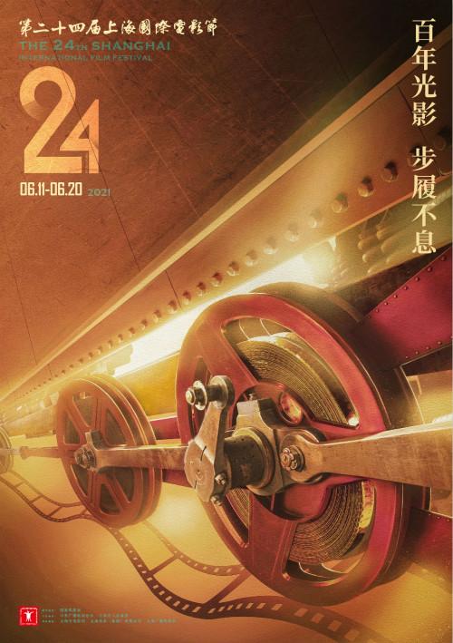 第二十四届上海国际电影节官方海报发布