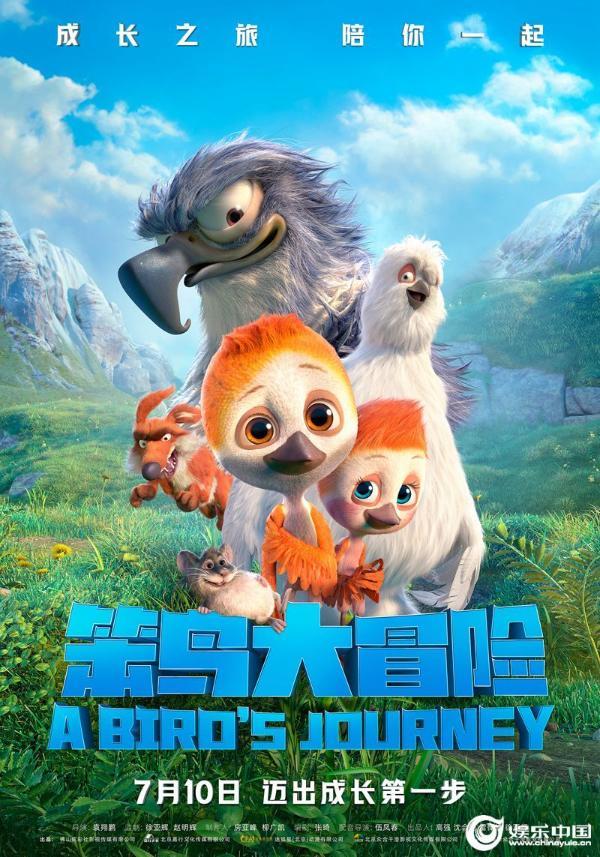 电影《笨鸟大冒险》定档 7月10日 成长旅途即刻开启