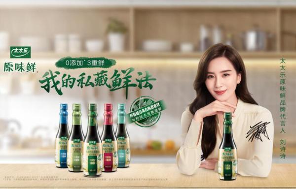 刘诗诗官宣国民品牌代言 建立优质互赢合作