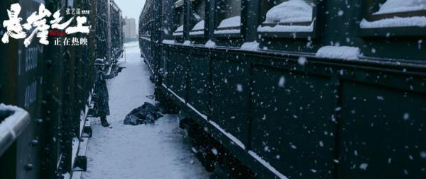 张艺谋《悬崖之上》持续热映 曝雪景剧照尽显冷冽冰雪美学