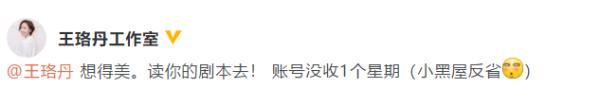 """工作室否认王珞丹""""退出演艺圈""""调侃:想得美"""