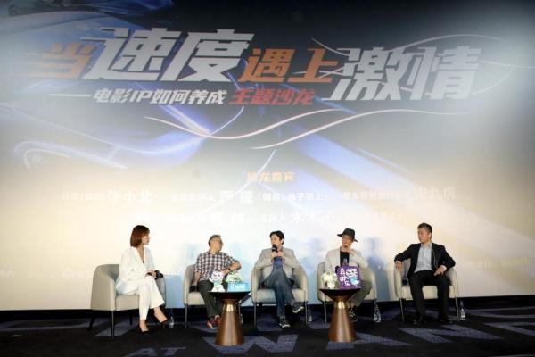 论电影IP的养成,易车联合时光网举办《速度与激情9》大咖影评沙龙