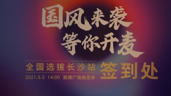 """""""HI计划""""长沙路演国风满满 郑铭轩、张两半献唱寄乡情"""