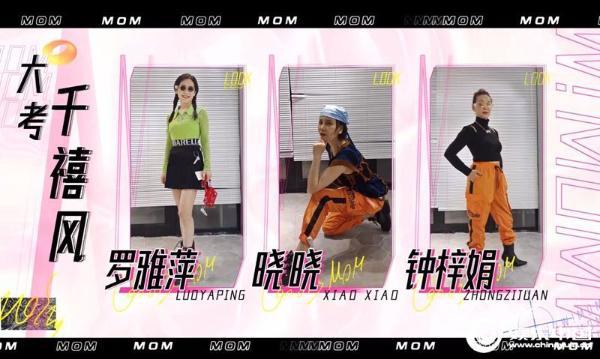 《妈妈,你真好看》妈妈穿搭重返20岁 刘雯数次被拖堂妈妈学意高涨