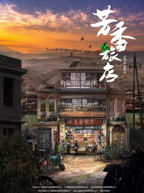 阿毅出品电影《芳香旅店》入围澳门国际电影节