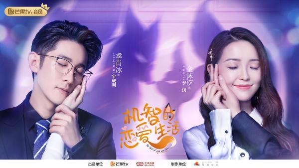 芒果TV《机智的恋爱生活》今日开播 季肖冰、金沫汐上演狐系恋爱