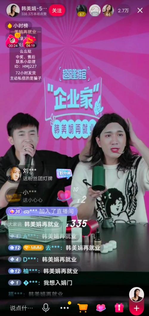 韩美娟回归首秀 抖音直播带货GMV突破1049万!