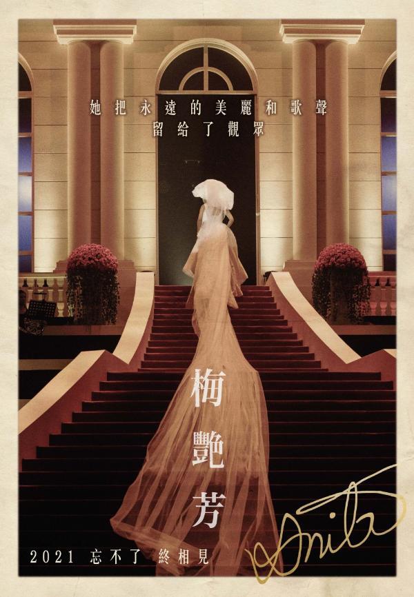 片名:传记片《梅艳芳》发布今年将在香港上映的试播通知