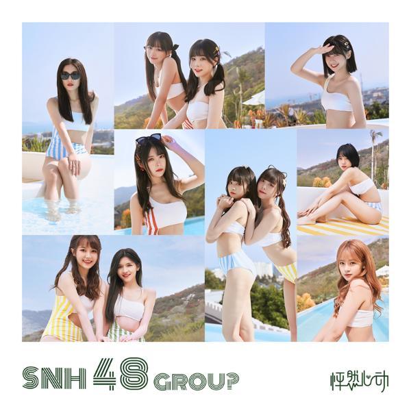 SNH48 GROUP全新EP《怦然心动》音源上线 共享夏日专属心动