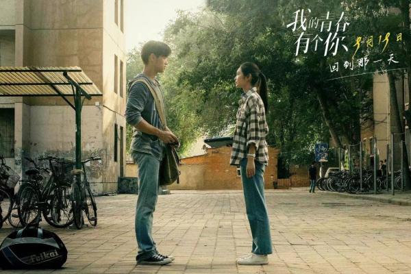电影《我的青春有个你》定档,甜美女神王可如带你重回校园青春