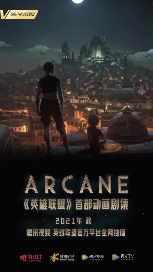英雄联盟首部动画剧集《Arcane》秋季上线,腾讯视频加码游戏IP联动