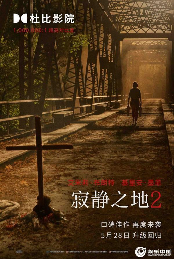 《寂静之地2》明日上映 即刻购票尽享大银幕颤栗体验