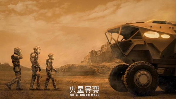 """国内首部火星题材科幻电影祝贺""""天问一号""""成功落火 致敬中国航天人!"""