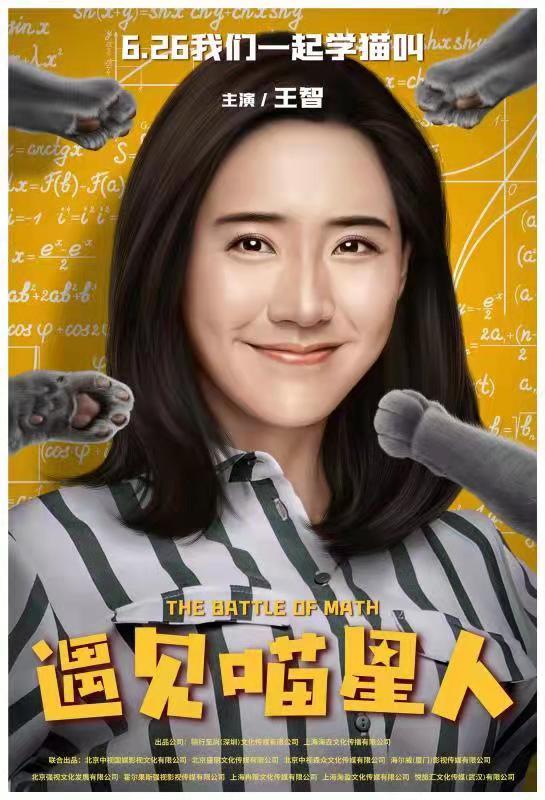 《遇见喵星人》定档6月26日,艾伦王智再度携手解锁奇幻故事