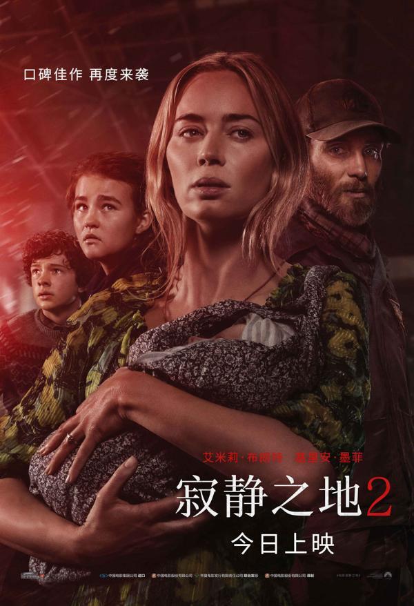 首映口碑爆棚!《寂静之地2》今日上映解锁惊悚电影新体验