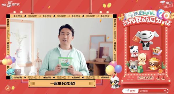 """豪华明星阵容携好礼助阵 共同开启京东618""""热爱狂欢趴"""""""